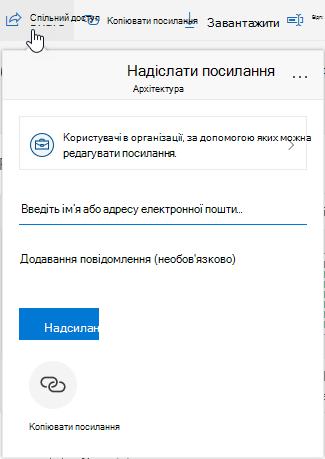 """Параметр """"Показати спільний доступ до файлу"""""""