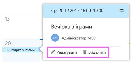 Знімок екрана з редагування та видалення кнопки