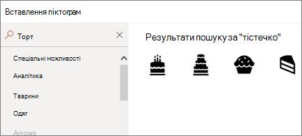 """Сторінка вставлення піктограм із прапорцем """"тістечко"""" в полі пошуку та 4 різні піктограми, які відображаються на екрані"""