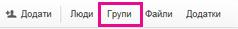 """знімок екрана навігації yammer із виділеним посиланням """"groups"""" (групи)"""