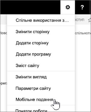 Поверніться до подання для мобільних пристроїв із параметрів