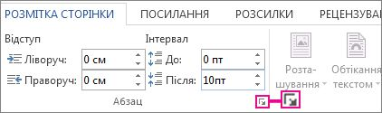 Відкриття всіх параметрів абзацу