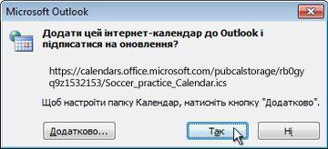 Діалогове вікно ''Усі інтернет-календарі додати до Outlook''