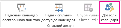"Кнопка ""Дозволи календаря"" на вкладці ""Основне"" в Outlook 2013"