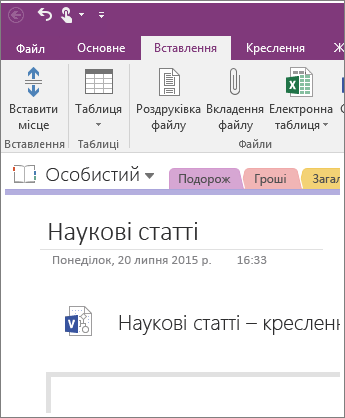 Знімок екрана: вставлення нової схеми Visio в програму OneNote2016.