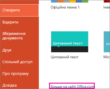 Більше на сайті Office.com