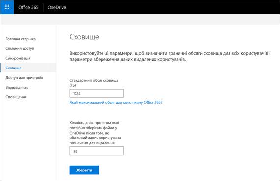Зберігання вкладку в центрі адміністрування служби OneDrive
