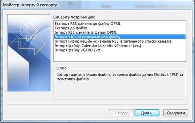 Діалогове вікно ''Майстер імпорту й експорту'' з вибраним пунктом ''Імпорт з іншої програми або файлу''