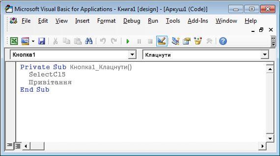 Підпрограма в редакторі Visual Basic
