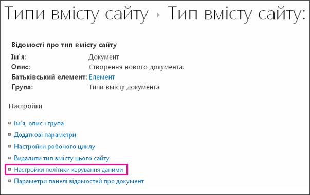 Посилання на політику керування даними на сторінці параметрів типу вмісту сайту