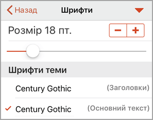 Вибір розміру шрифту