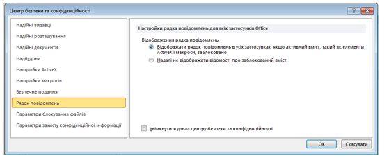 область «рядок повідомлень» центру безпеки та конфіденційності
