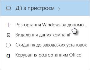 """На картці """"Дії з пристроєм"""" виберіть """"Розгортання Windows за допомогою Autopilot""""."""