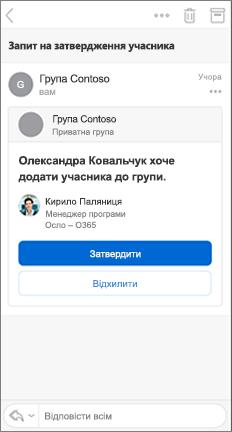 Повідомлення електронної пошти з кнопками затвердження та відхилення