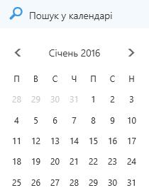 Поле пошуку Календаря