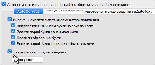 У програмі Word для Mac замініть текст як введений прапорець.