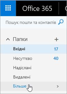 """Знімок екрана: вказівник миші на пункті """"Більше"""" в області переходів інтернет-версії Outlook."""