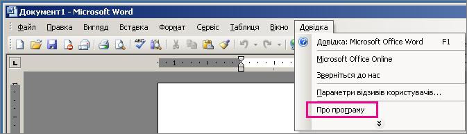 """""""Довідка"""" > """"Про програму Microsoft Office Word"""" у програмі Word 2003"""
