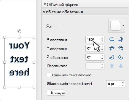 Об'єкт WordArt із обертанням степеня 180