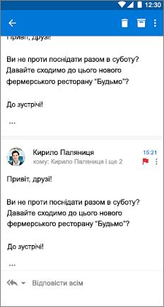 Повідомлення електронної пошти з трьома крапками, що укладаються по вертикалі праворуч