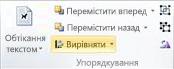 """Група """"Упорядкування"""" для вирівнювання об'єктів у Publisher2010"""