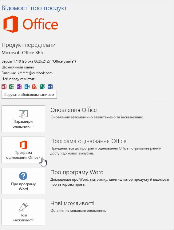 Програма оцінювання Office in-App