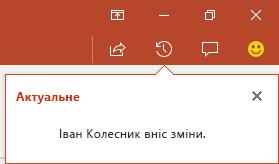 У PowerPoint для Office 365 можна дізнатися, хто змінив спільний файл за вашої відсутності