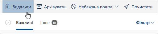 """Знімок екрана: кнопка """"Видалити"""""""