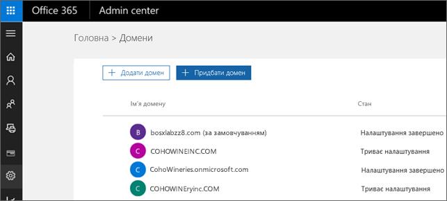 """На сторінці """"Керування доменами"""" клацніть елемент """"Придати домен"""""""