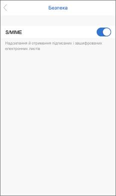 Екран безпеки з увімкнутим параметром S/MIME