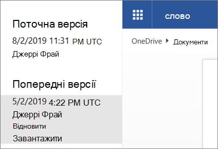 Знімок екрана: старі версії документа в журналі версій у OneDrive під обліковим записом Microsoft