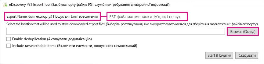 Засіб експорту файлів PST служби витребування електронної інформації