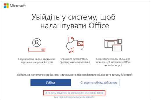 Посилання, яке потрібно клацнути, щоб ввести ключ продукту, отриманий за Програмою Microsoft для використання вдома