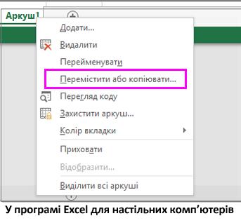 Параметр копіювання аркуша доступний у класичній програмі Excel