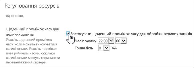 """Сторінка параметрів програми """"Центр адміністрування"""" із виділеним щоденним проміжком часу"""