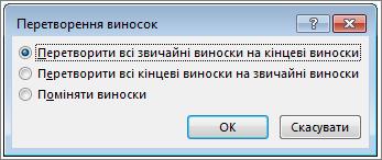 """Вікно """"Перетворення виносок"""""""