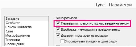 Знімок екрана: вікно загальних параметрів із виділеною настройкою перевірки орфографії