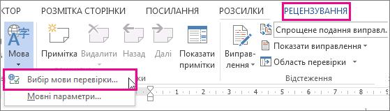 Установлення нової мови перевірки у програмі Word 2013