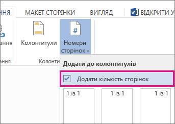 """Зображення прапорця, який можна вибрати, щоб указати на сторінці кількість сторінок документа разом із їх номерами (""""Сторінка X із Y"""")."""