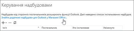 """Знімок екрана з розділом сторінки """"Керування надбудовами"""", у якому перелічено інстальовані надбудови та наведено посилання на пошук інших надбудов у Магазині Office"""