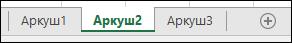 Зображення вкладок аркушів Excel