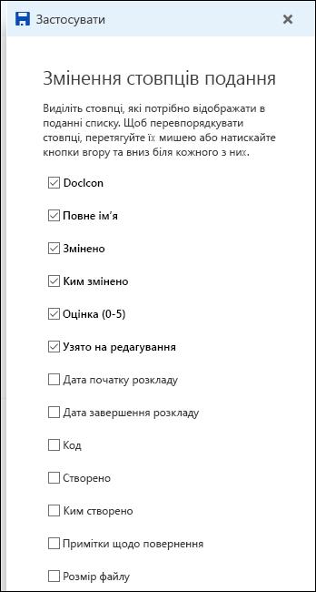 Подання редагування списку в бібліотеці документів