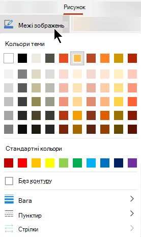 """У меню """"межі зображення"""" наведено варіанти кольору, товщини та стилю лінії."""