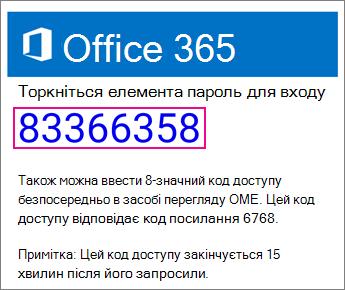 Засіб перегляду OME код доступу повідомлення електронної пошти