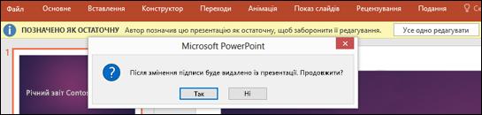 """Натисніть кнопку """"Усе одно редагувати"""", щоб вилучити цифровий підпис із файлу."""
