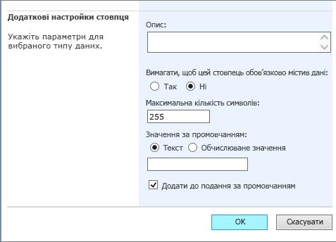 Налаштування додаткових параметрів на сторінці створення стовпця