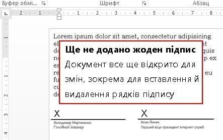 Документ не має першого підпису і, таким чином, лишається відкритим для змін