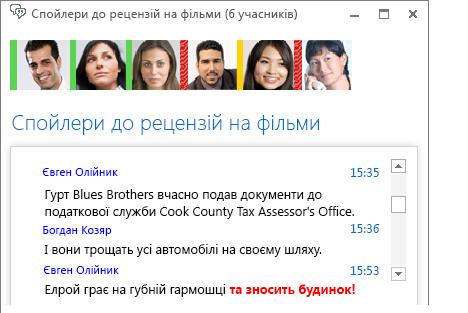 Знімок екрана: вікно чату, у якому відображається новий допис із червоним жирним шрифтом і доданими емограмами