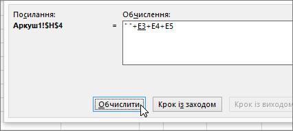 """Діалогове вікно """"Обчислення формули"""" з формулою """" """"+E3+E4+E5"""