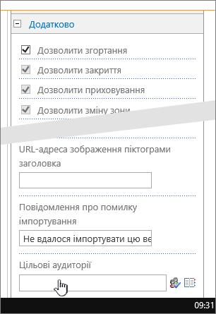 """Розділ """"Додатково"""" у властивостях веб-частини з виділеною цільовою аудиторію"""